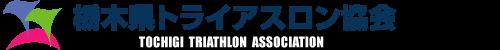 栃木県トライアスロン協会