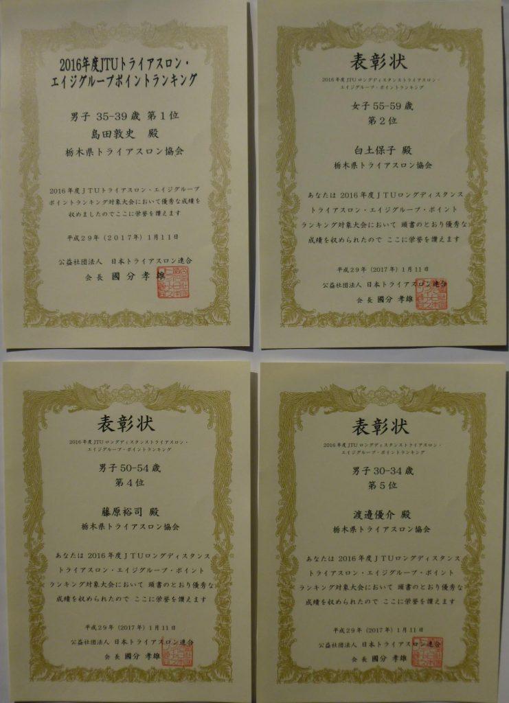 4名の方の表彰状
